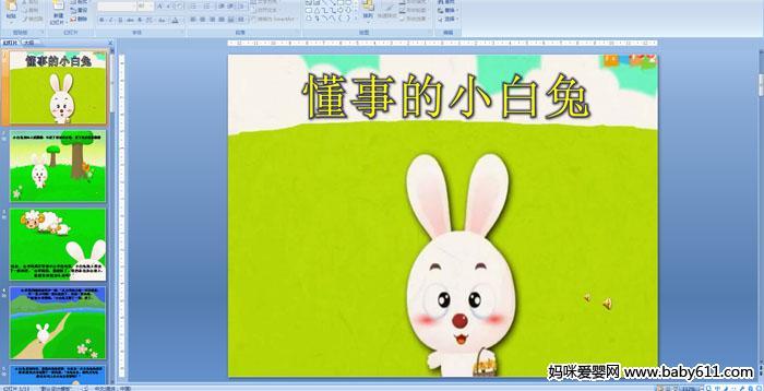 幼儿园大班语言《懂事的小白兔》PPT课件