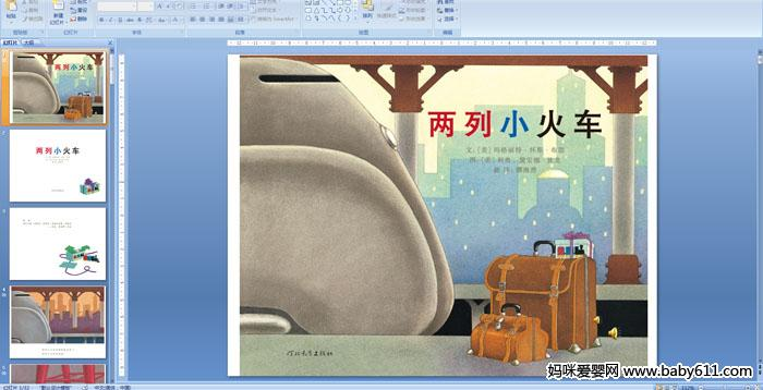 幼儿园大班绘本阅读――两列小火车PPT课件