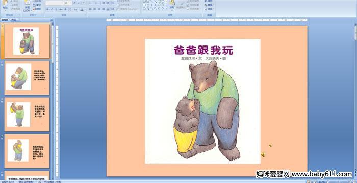 幼儿园小班绘本故事――爸爸跟我玩PPT课件