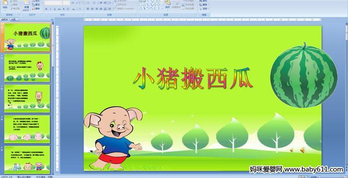 幼儿园小班多媒体故事:小猪搬西瓜