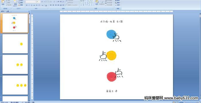 幼儿园中班语言绘本PPT课件――点点点
