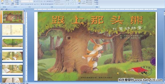 幼儿园大班绘本故事PPT课件:跟上那头熊