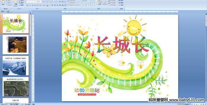幼儿园大班多媒体美术创意:长城长