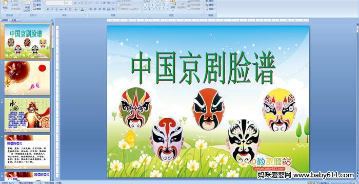 中国京剧脸谱