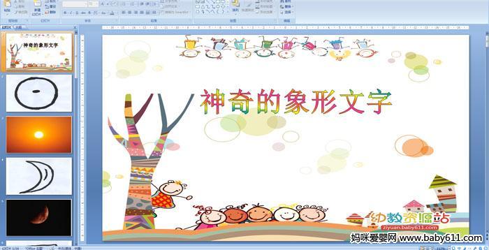 幼儿园大班语言活动——神奇的象形文字ppt课件