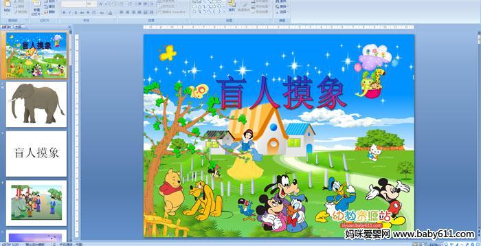 幼儿园大班语言公开课(含课件)课件鄂竹石图片
