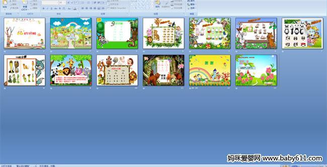 幼儿园大班数学认知活动 10的分解PPT课件