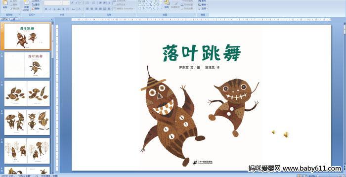 幼儿园小班绘本故事《落叶跳舞》PPT课件