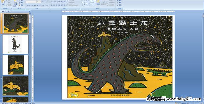 幼儿园大班绘本阅读《我是霸王龙》PPT课件