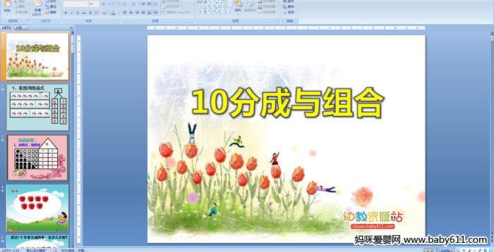 幼儿园学前班数学课件《10分成与组合》