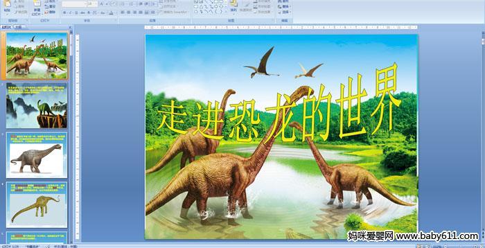 幼儿园大班多媒体科学:走进恐龙的世界