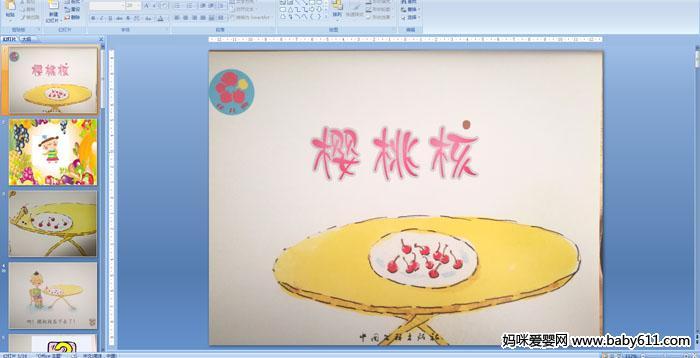 幼儿园中班语言活动――樱桃核PPT课件