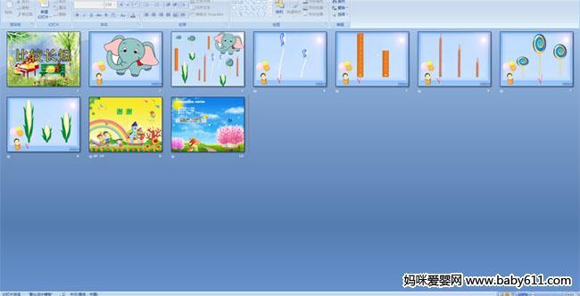 幼儿园小班多媒体数学活动《比较长短》