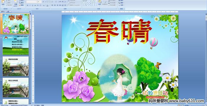 小学一年级多媒体语文诗词:春晴