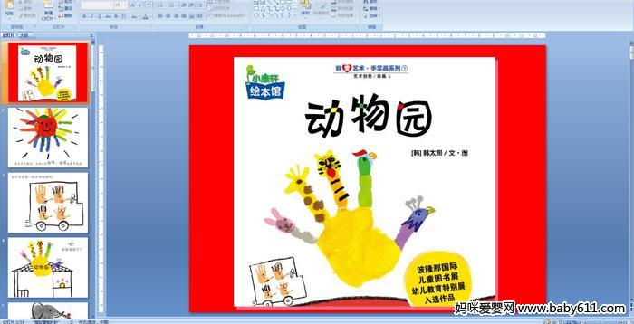 幼儿园中班绘本阅读——动物园ppt课件