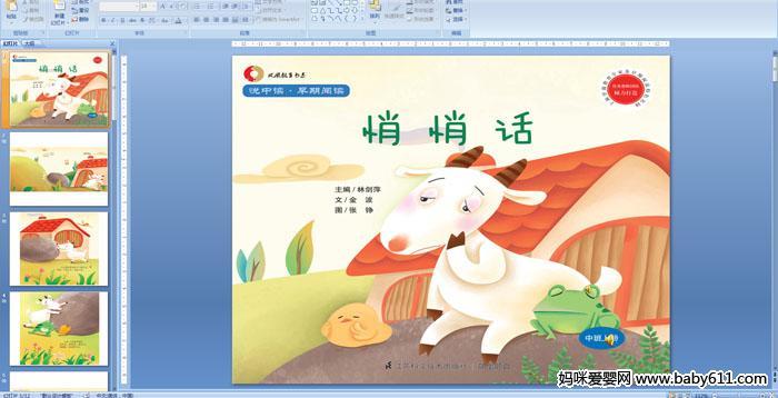 幼儿园小班绘本阅读PPT课件:悄悄话