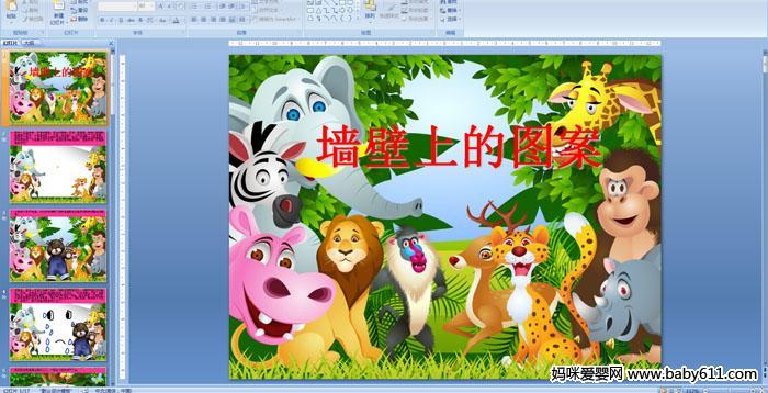 幼儿园中班社会《墙壁上的图案》ppt课件