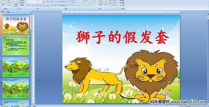 幼儿园中班多媒体语言:狮子的假发套