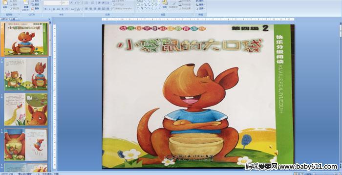 幼儿园中班语言活动――小袋鼠的大口袋PPT课件