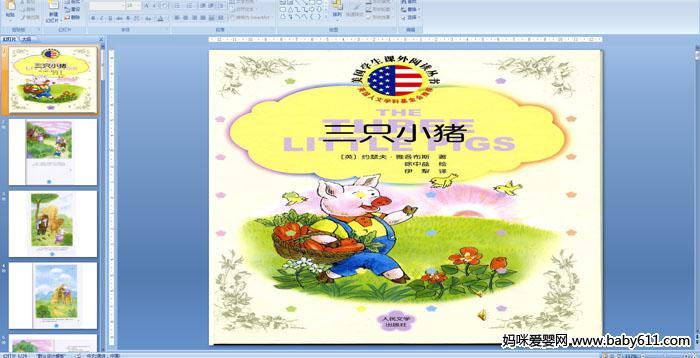 幼儿园中班语言――三只小猪PPT课件