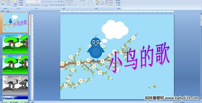 幼儿园小班语言《小鸟的歌》PPT课件