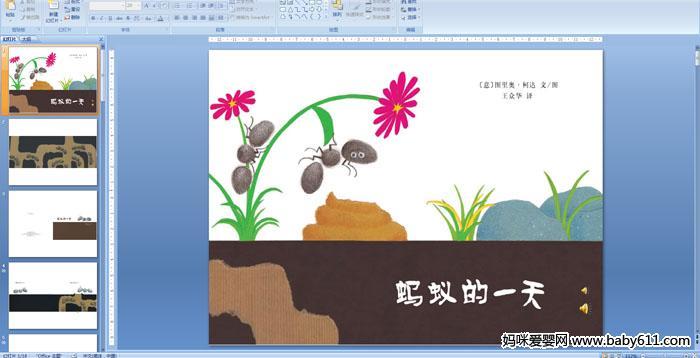 幼儿园小班绘本《蚂蚁的一天》ppt课件