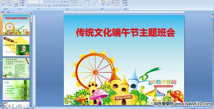 幼儿园大班传统文化端午节主题班会PPT课件