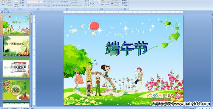 幼儿园大班中国传统文化端午节PPT课件