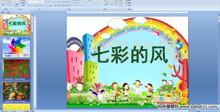 幼儿园中班语言――七彩的风PPT课件