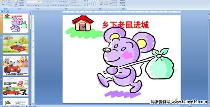 幼儿园大班社会活动PPT课件:乡下老鼠进城