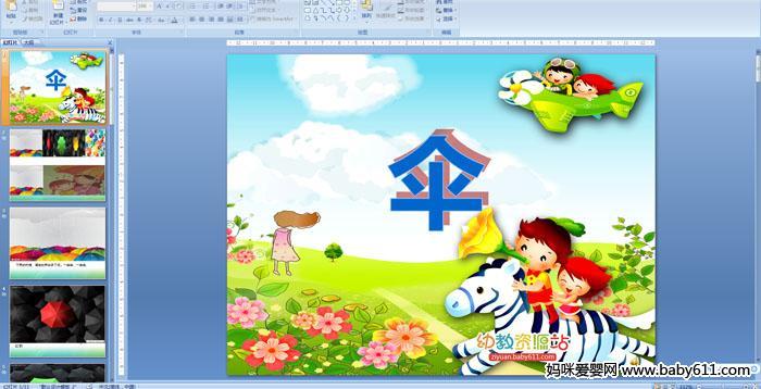 幼儿园中班语言――伞PPT课件