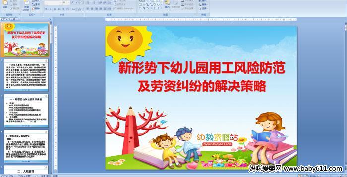 新形势下幼儿园用工风险防范及劳资纠纷的解决策略PPT课件