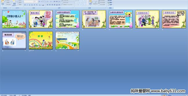 幼儿园小班社--学做小教学PPT课时九寨沟第一课件客人反思图片
