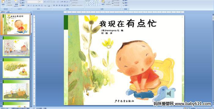 幼儿园小班绘本阅读PPT课件:我现在有点忙