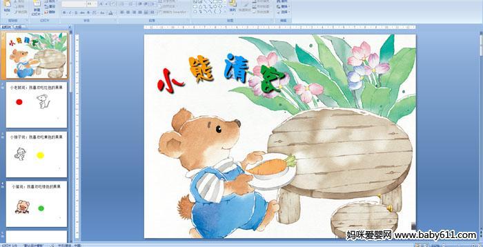 幼儿园小班多媒体语言认知:小熊请客