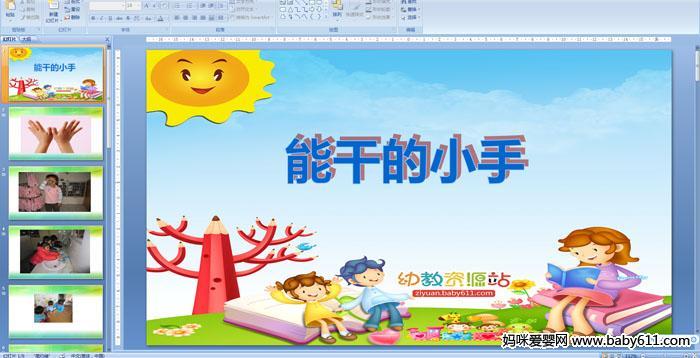 幼儿园小班语言活动《能干的小手》PPT课件
