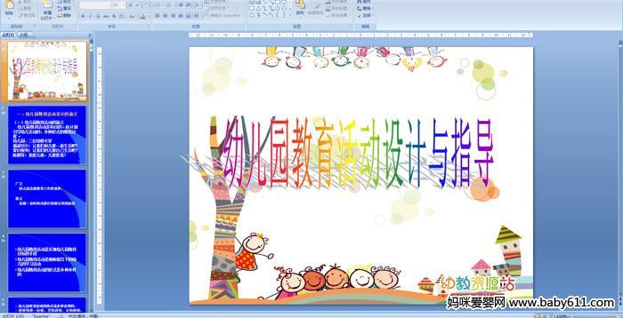 《幼儿园教育活动设计与指导》PPT课件
