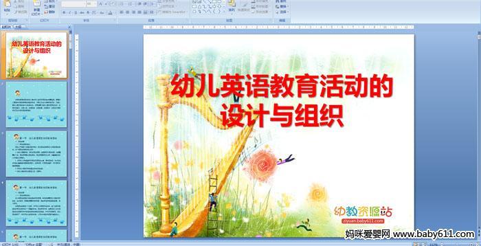 幼儿英语教育活动的设计与组织PPT课件