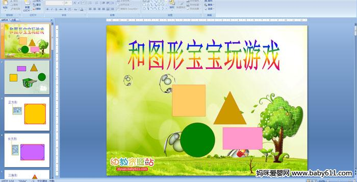 幼儿园中班多媒体数学:和图形宝宝玩游戏