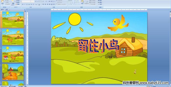 幼儿园大班语言《留住小鸟》PPT课件
