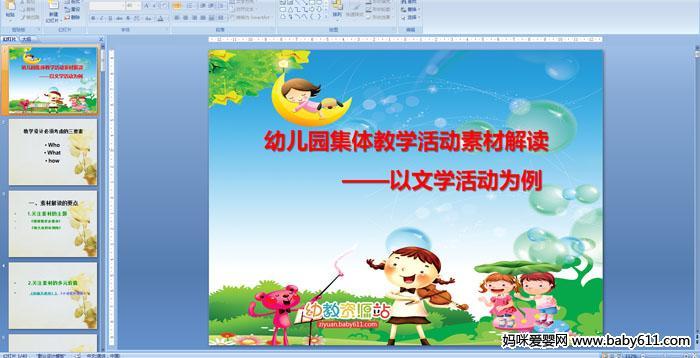 幼儿园集体教学活动素材解读――以文学活动为例PPT课件