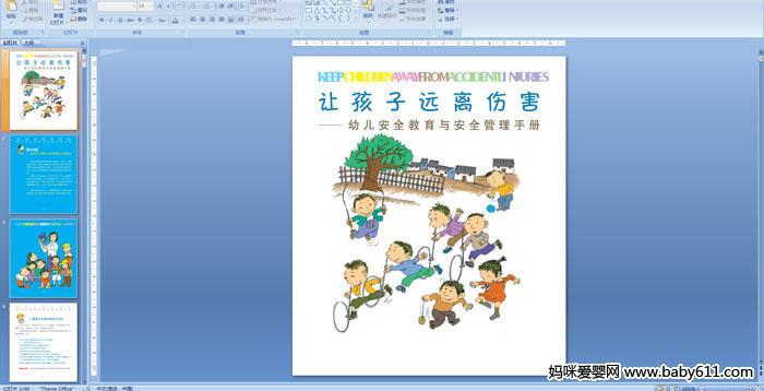 幼儿园让大班安全教育PPT课件:我们的孩子远离伤害(幼儿安全教育与安全管理手册)