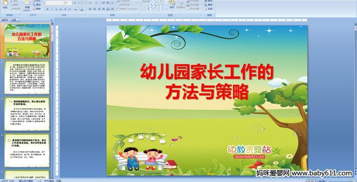 幼儿园家长工作的方法与策略PPT课件