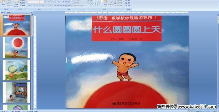 幼儿园中班语言――什么圆圆圆上天PPT课件