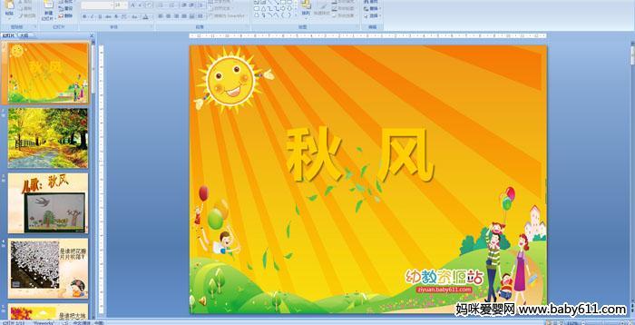 幼儿园中班多媒体语言――秋风