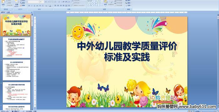 中外幼儿园教学质量评价标准及实践PPT课件