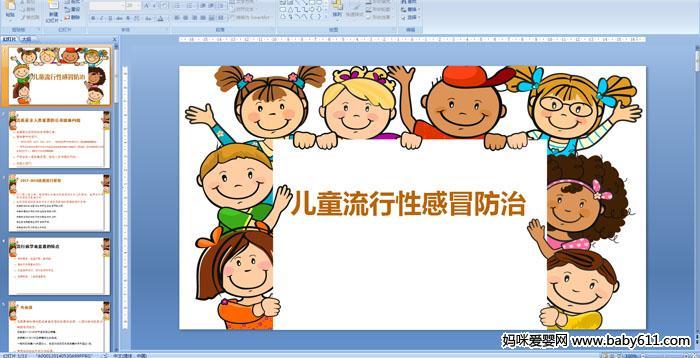 儿童流行性感冒防治PPT课件
