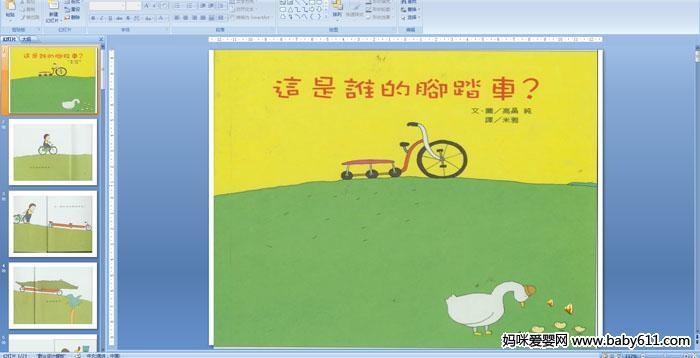幼儿园中班绘本故事《这是谁的脚踏车》PPT课件