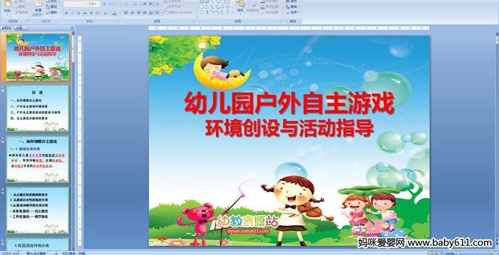 幼儿园户外自主游戏环境创设与活动指导PPT课件