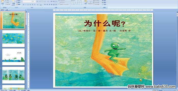 幼儿园中班绘本阅读《为什么呢?》PPT课件
